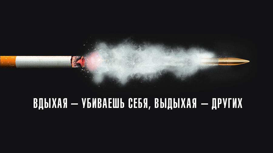 выше она антиреклама сигарет картинка процедуры происходит
